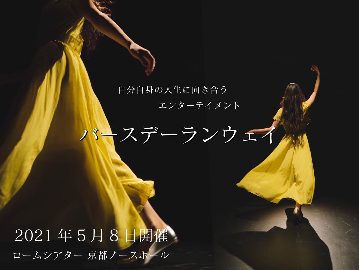 人生を表現するファッションプロジェクト】ファッションショー型 ...